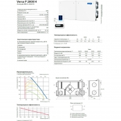 вентиляционная установка komfovent verso p 2000 h